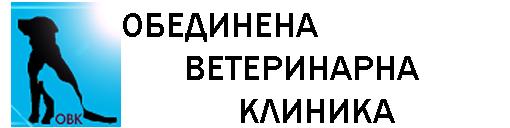 Обединена Ветеринарна Клиника – Варна